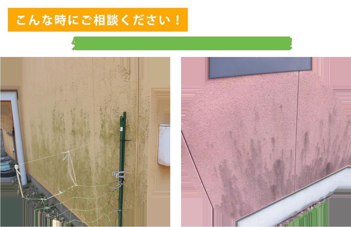 外壁が腐食してきている時