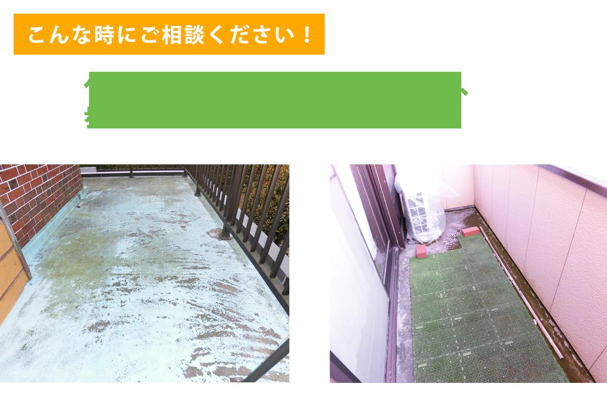 ベランダ床の塗装が剥がれ