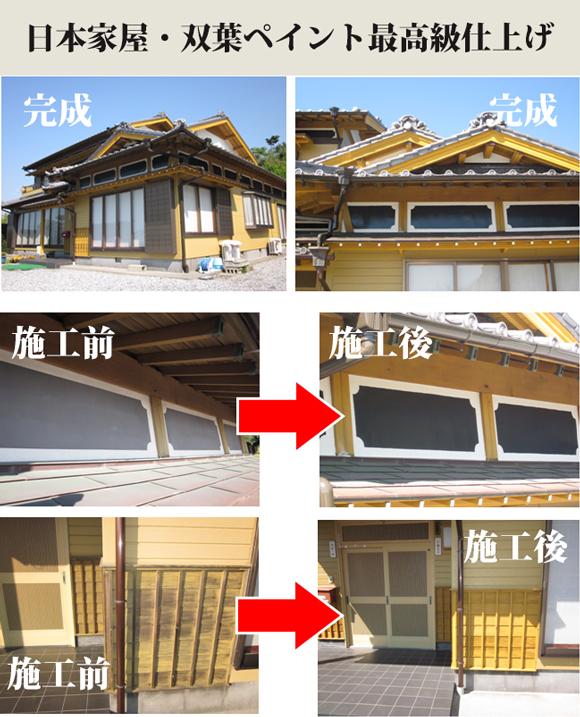 日本家屋 塗装 御前崎市