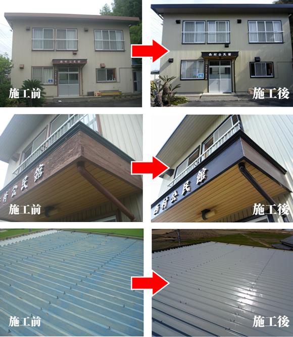 菊川市塗装工事