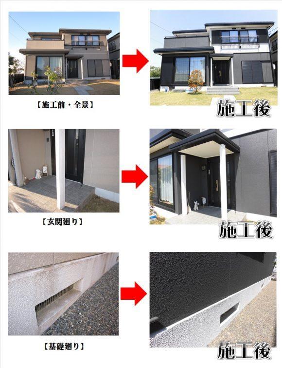 セキスイハイムの住宅塗装