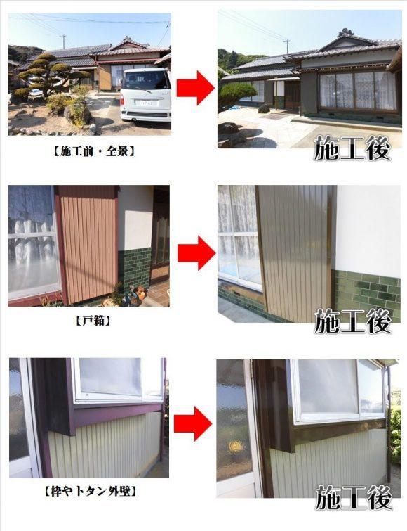 戸箱・トタン壁塗装