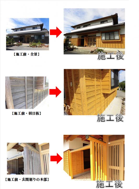 jyuutakumokubutosou11